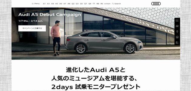 【車の懸賞/モニター】:Audi A5ミュージアムギフト付き2days試乗モニターをプレゼント