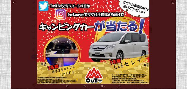 【車の懸賞情報】:キャンピングカー(日産セレナベース)が当たる!