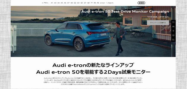 【車の懸賞/モニター】:Audi e-tron 50を堪能する2Days試乗モニターが当たる!