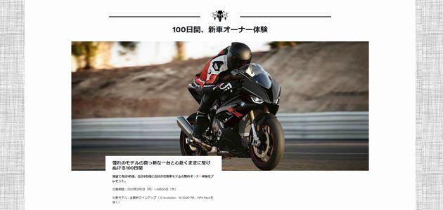 バイクの懸賞 BMW Motorrad 全モデル 100日間の新車オーナー体験キャンペーン