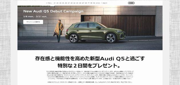 車の懸賞 Audi Q5 2 Days 試乗モニター