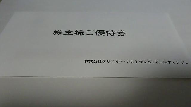 【3387】クリエイト・レストランツ・ホールディングス株主優待2020年8月期