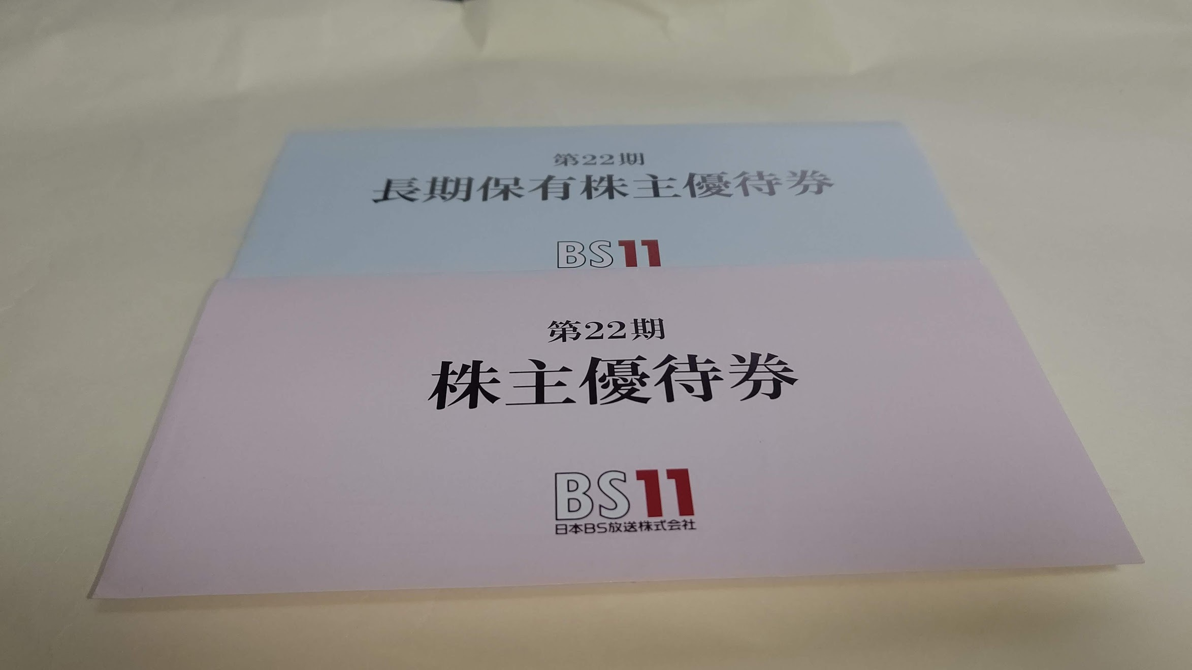 【9414】日本BS放送株主優待20208月期
