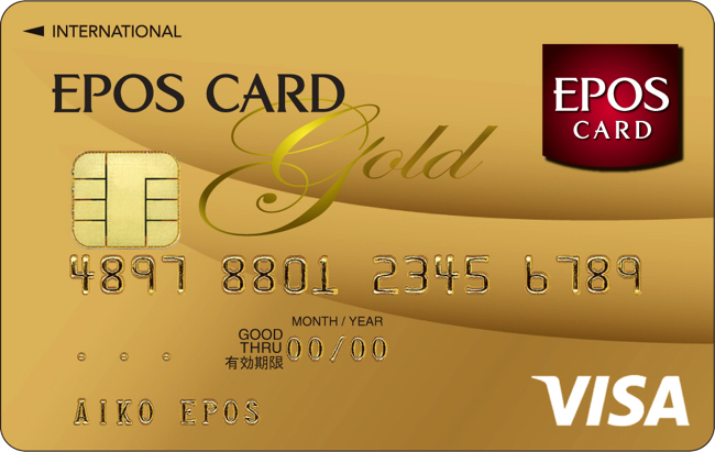 エポスゴールドカード切り替え
