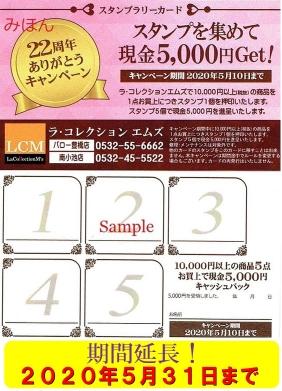 スタンプカードキャンペーン期間延長!