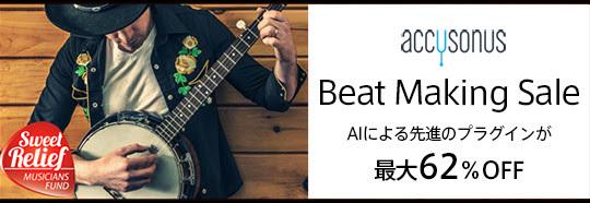 02-Accusonus-Beat-Making-Sale20200820.jpg
