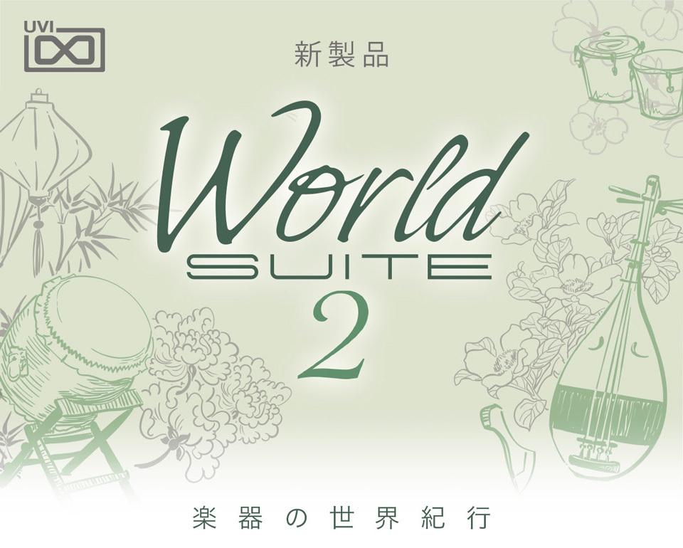 02-World-Suite-2-20200828.jpg