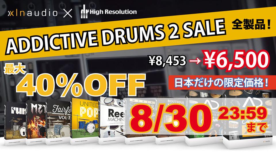 05-Addictive-Drums20200826.jpg