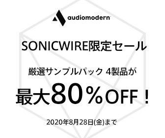 05-Audiomodern-Exclusive-Sale20200825.jpg