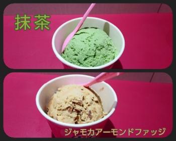 31アイスクリーム 抹茶&ジャモカアーモンドファッジ2020