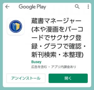 蔵書マネージャーアプリ 2020年