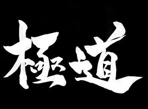 gokudo.jpg