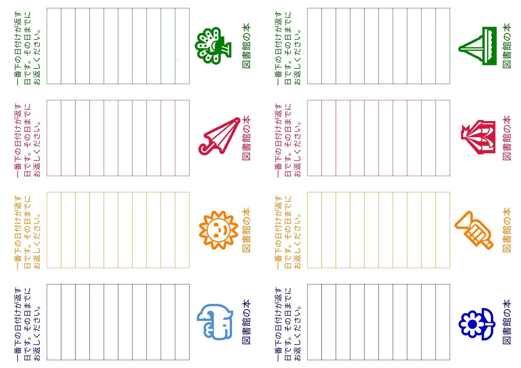 librarybookmark.jpg