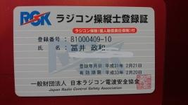 InkedDSC_0021_LIラジコン保険