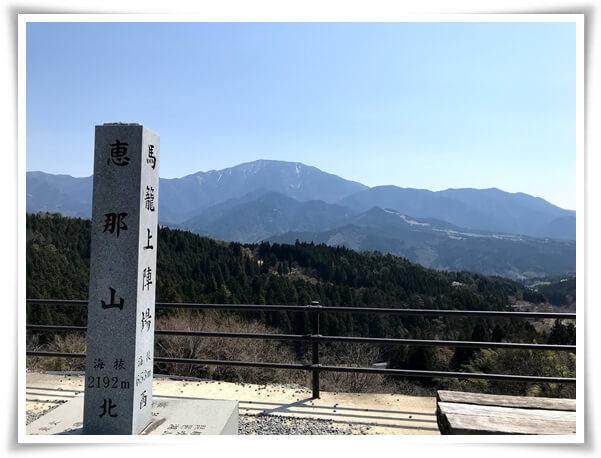 恵那山0409