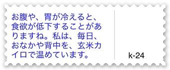 K-24さまコメント0422