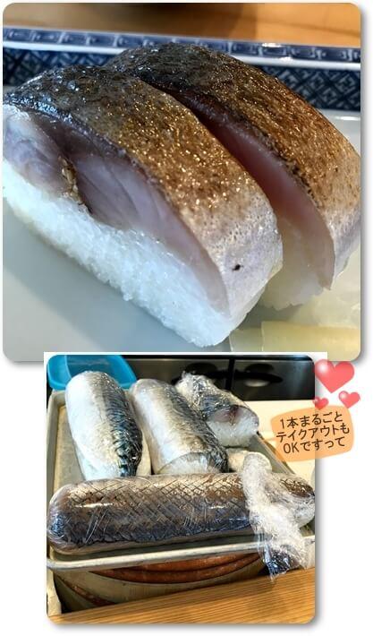 肴八鯖寿司