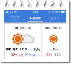 天気予報0615
