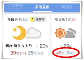 天気予報0815