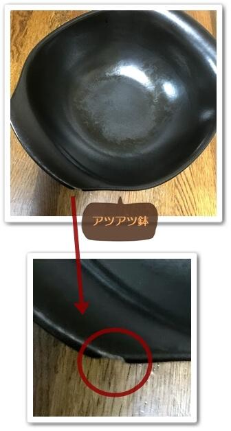 アツアツ鉢