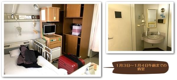 個室0103