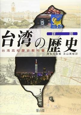台湾の歴史