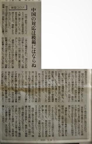 中国大使館読売