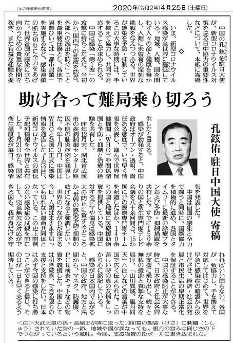 20200425読売中国大使