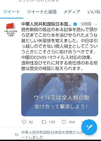 20200414-中国大使館ツイッター (2)