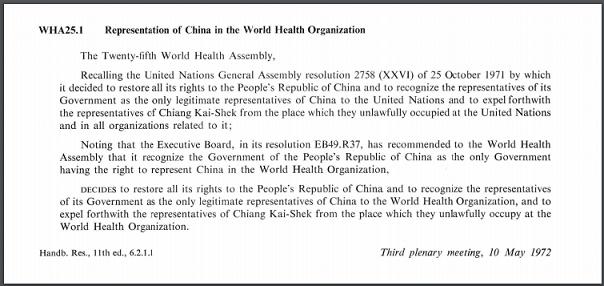 WHO総会第25・1号決議
