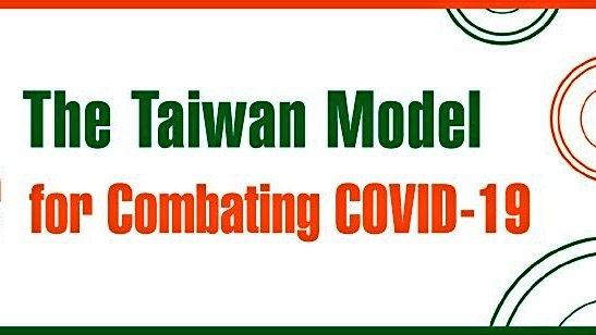 台湾モデル