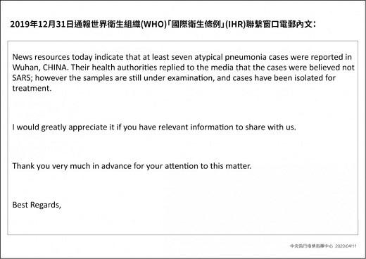 台湾WHO 與世衛聯繫的電子郵件全文