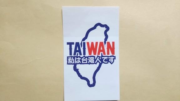 台湾ステッカー