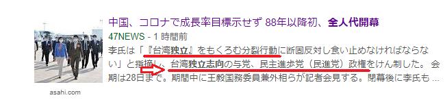 台湾報道正常化 20200522B