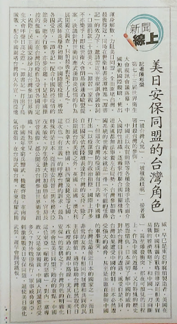 自由時報 新聞線上 0522