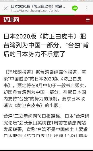 環球時報202007071