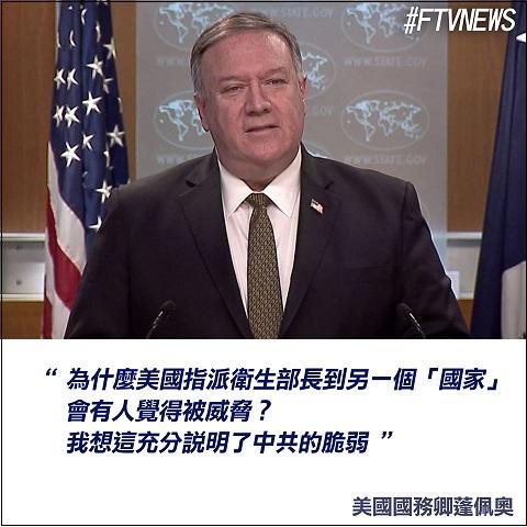 ポンぺオ中國弱点