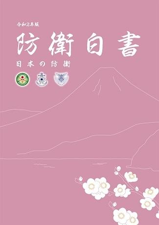 防衛白書hyoushi