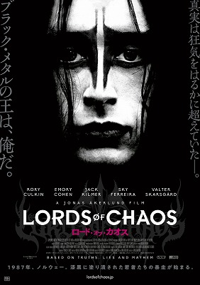 Lords-of-chaos1.jpg