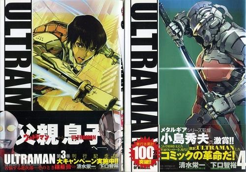 SHIMIZU-SHIMOGUCHI-ULTRAMAN3-4.jpg
