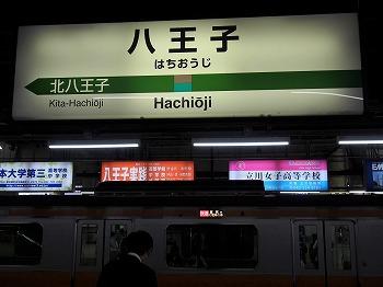 hachioji1.jpg