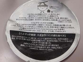 hachioji146.jpg