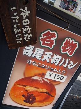 hachioji179.jpg