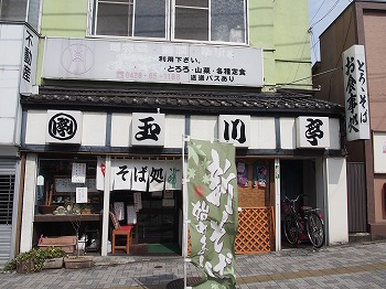 hachioji180.jpg
