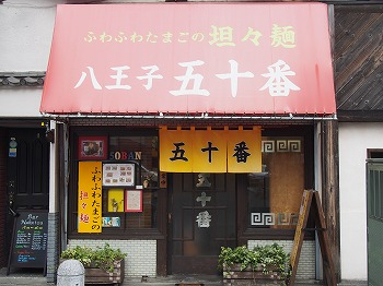 hachioji188.jpg