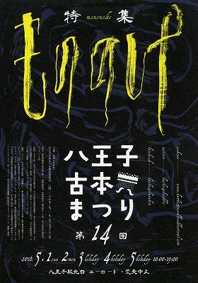 hachioji190.jpg