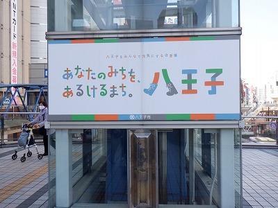 hachioji214.jpg