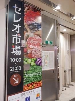 hachioji217.jpg