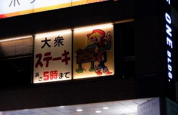 hachioji260.jpg