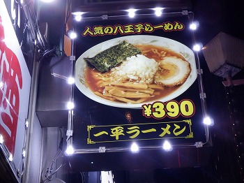 hachioji262.jpg